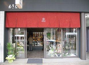 翁屋新町店HP画像