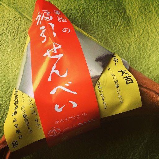 第336回 平治煎餅本店の『福引煎...