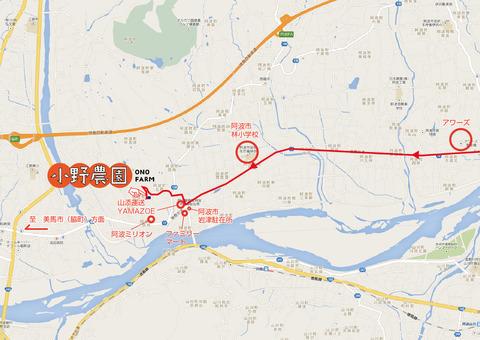 小野農園経路図_広域