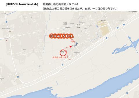Tokushima Lab(大)