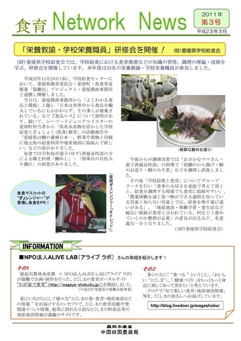 【第3号】ネットワークニュース3月号1