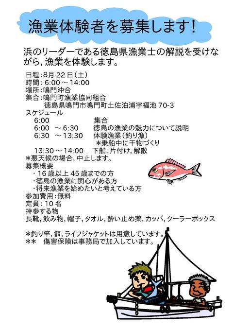 募集(釣り)