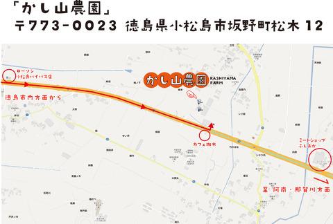 樫山農園経路図