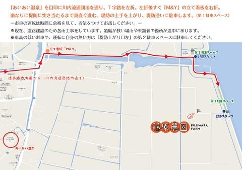 藤原農園(経路図)