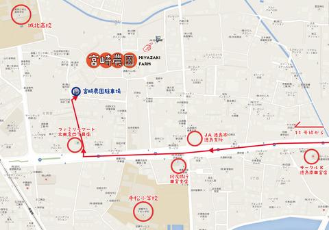 宮崎農園経路図