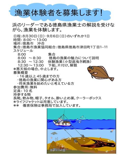 募集(底曳き網漁)