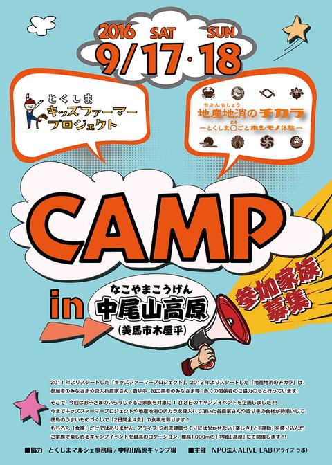 camp2016(1)s