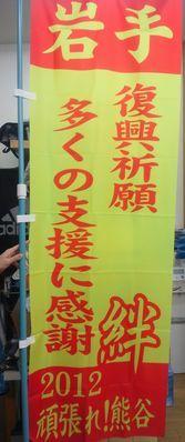 復興祈願熊谷