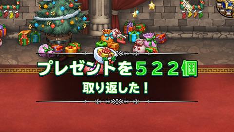12月24日 (8)