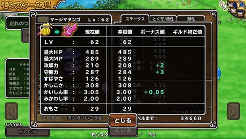 マージマタンゴ D→C