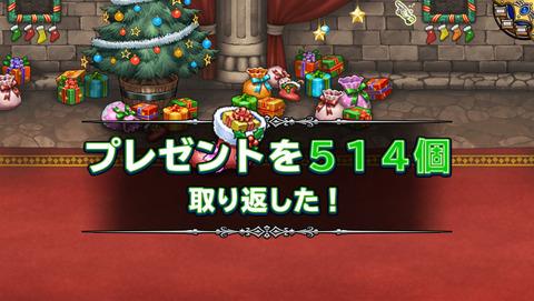 12月24日 (6)