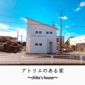 アトリエのある家