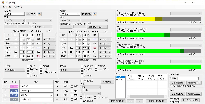 ポケモン 剣 盾 ダメージ 計算機