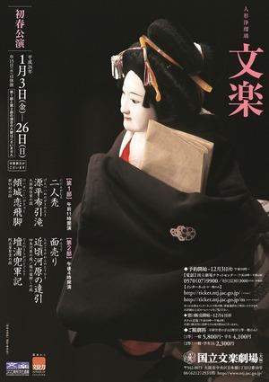 201401bunraku_haiyaku_omote