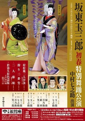 shochikuza_201401b02