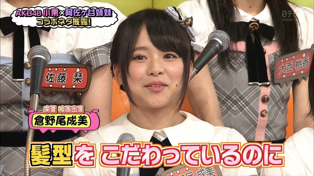 【画像】チーム8・倉野尾成美、デブすぎワロタwwwwwwww