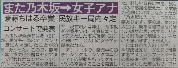 【朗報】卒業発表した乃木坂46の斎藤ちはる、キー局女子アナに内々定!!