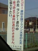 勝田マラソン看板2