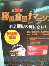 勝田マラソンポスター