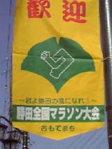 勝田マラソン旗