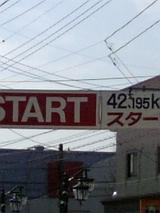 勝田マラソンスタート