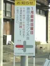 勝田マラソン看板1