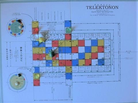 テレクトノン1227