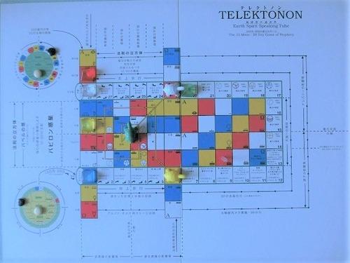 テレクトノン1206
