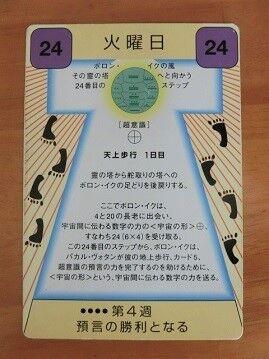 day24card