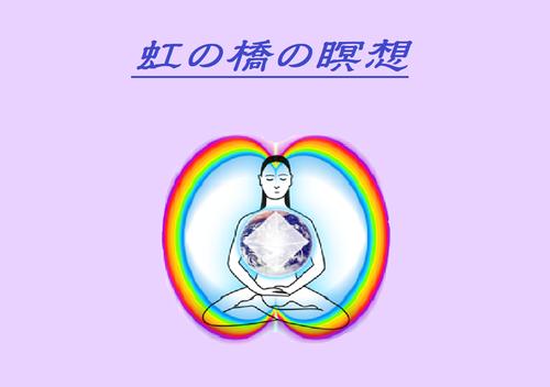 虹の橋の瞑想