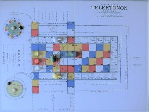 テレクトノン1204