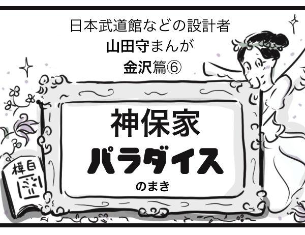山田金沢6さむね