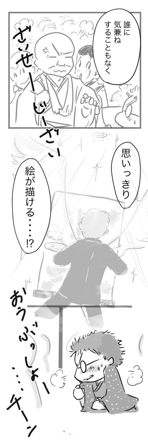 山田12-8−2思い切り絵