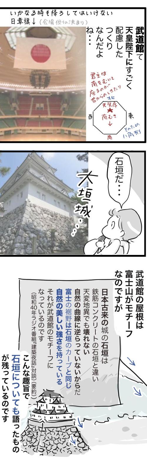 大垣3−3