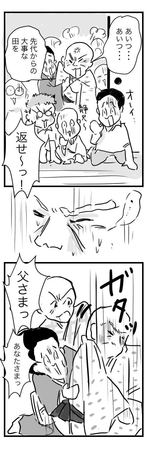 山田11-6田を返せ
