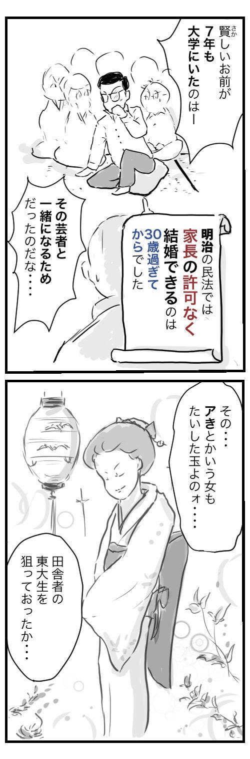 山田11-4-2