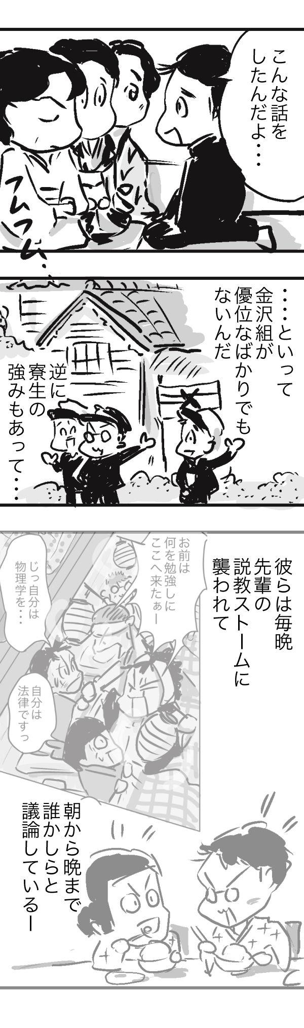 金沢3-3−4