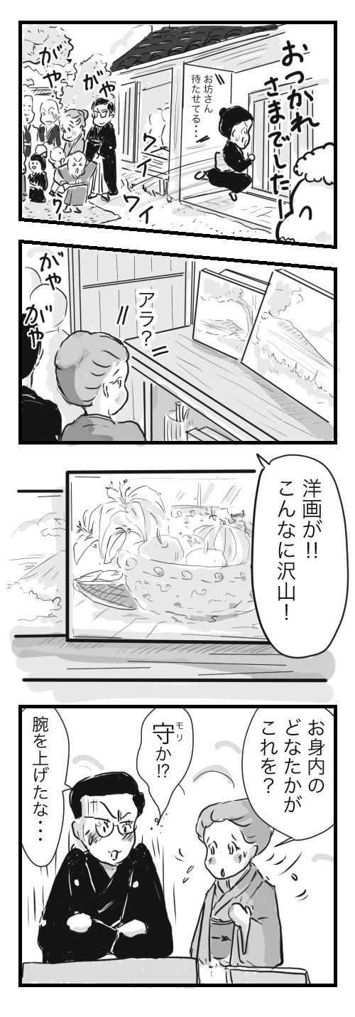 山田12-6−1身内が?