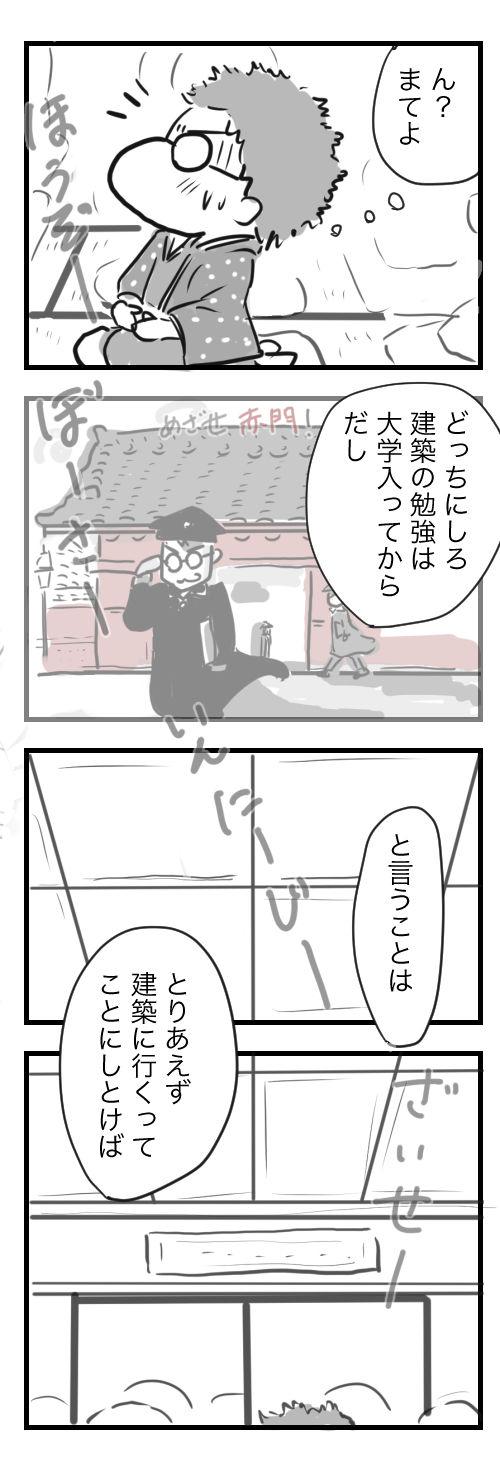 山田12-8−1まてよブログ