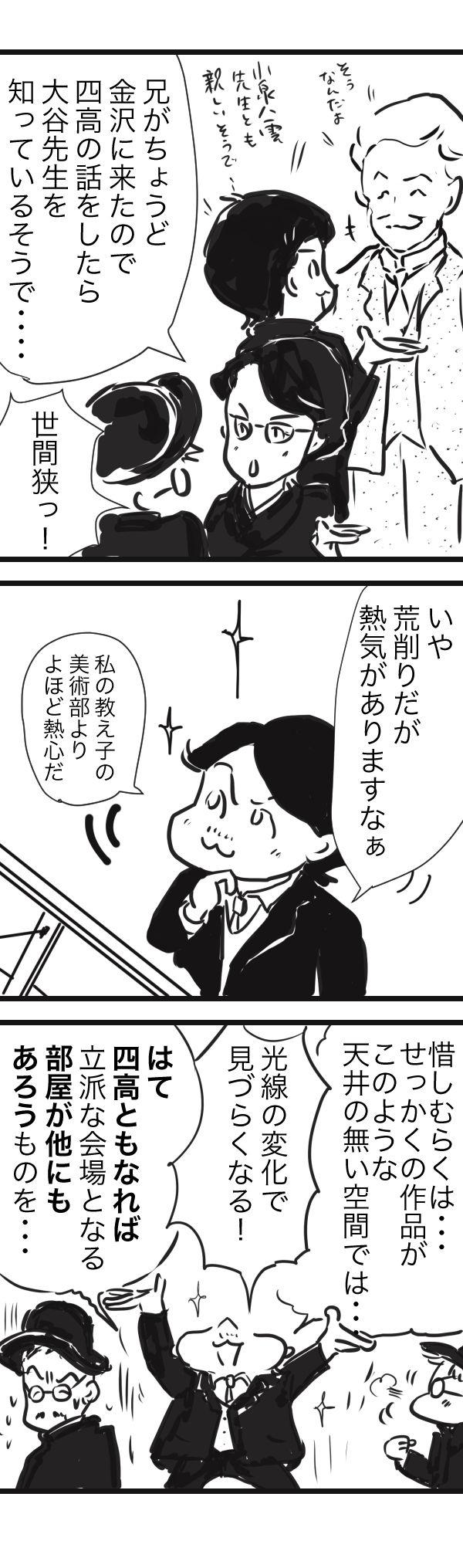 山田 金沢10−2−3