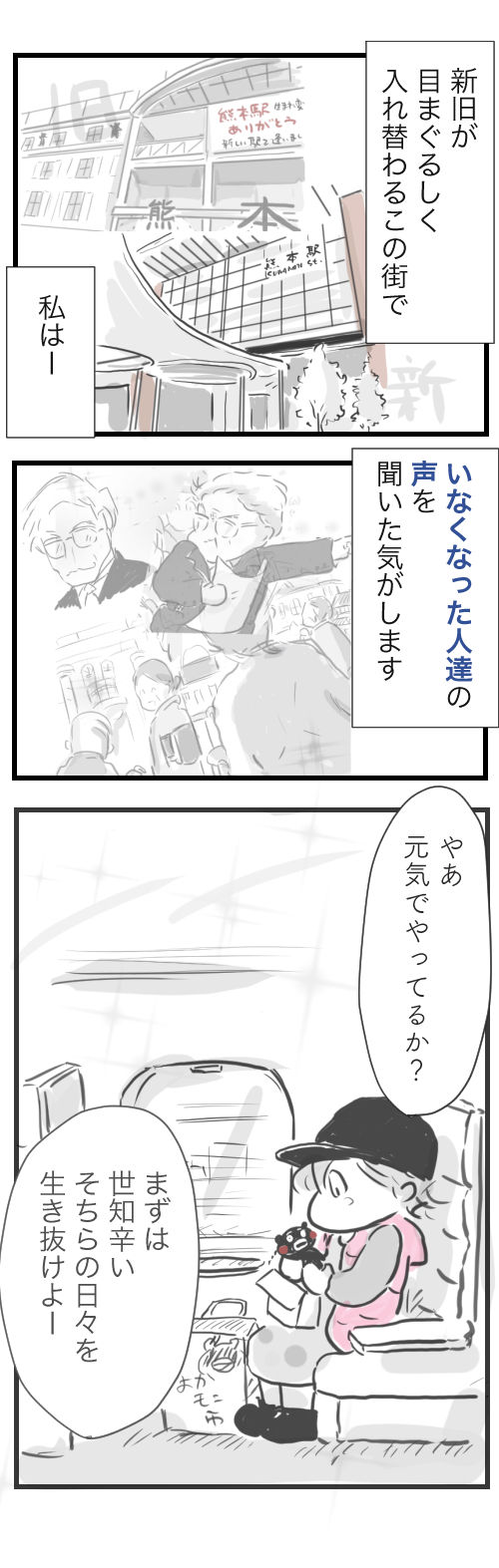 熊本レポ6−4−1