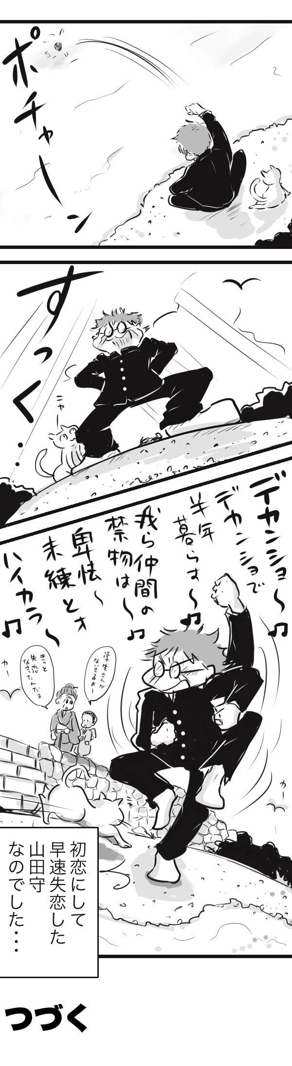 金沢9初恋−5−1