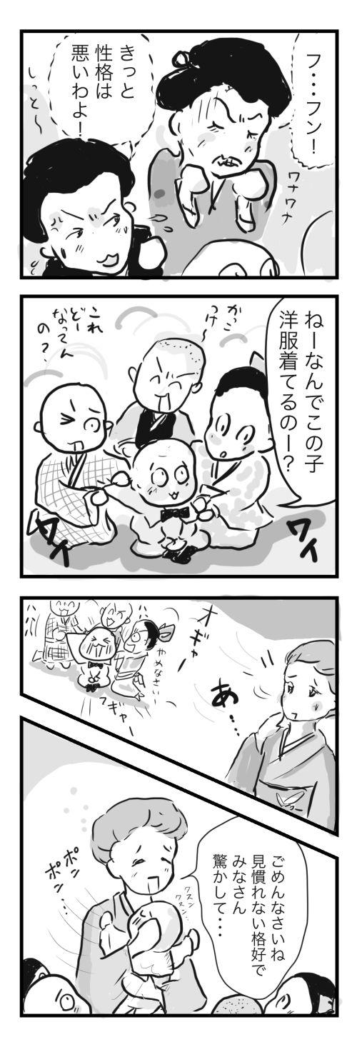 山田12-4-3