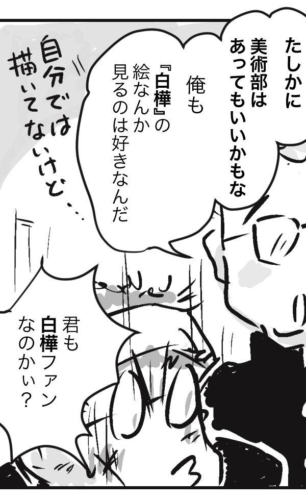 山田 金沢 4−2−1−1