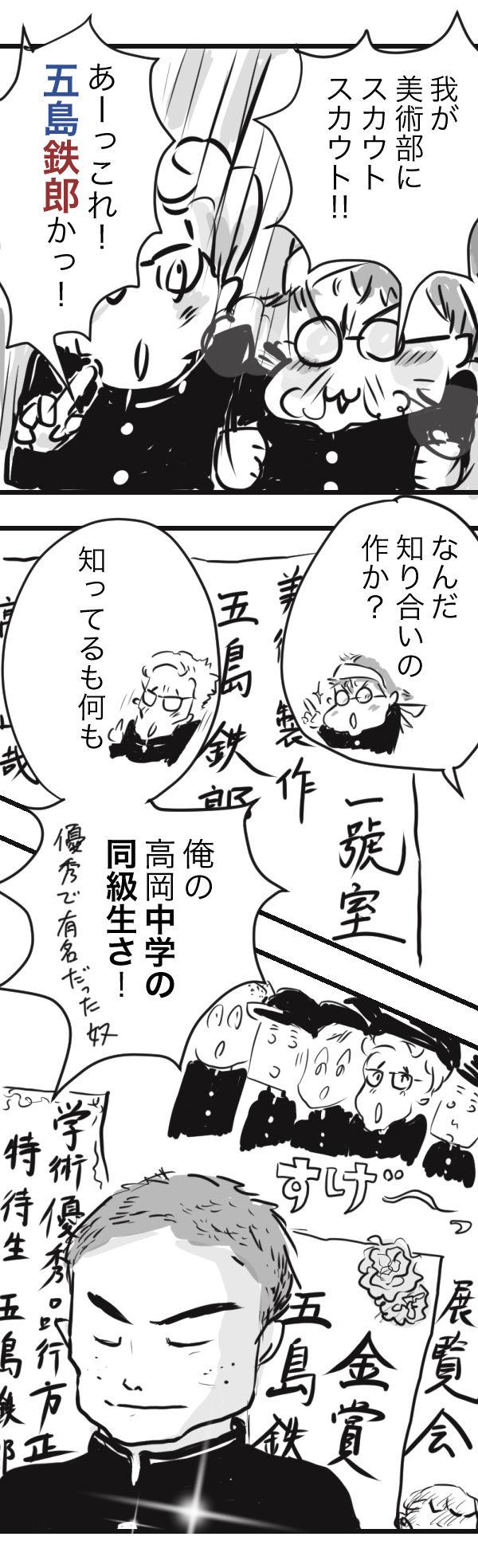 山田 金沢 4−4−2