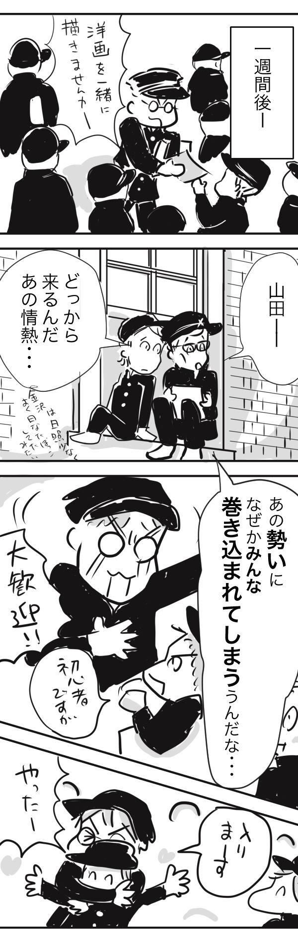 金沢7−3−1