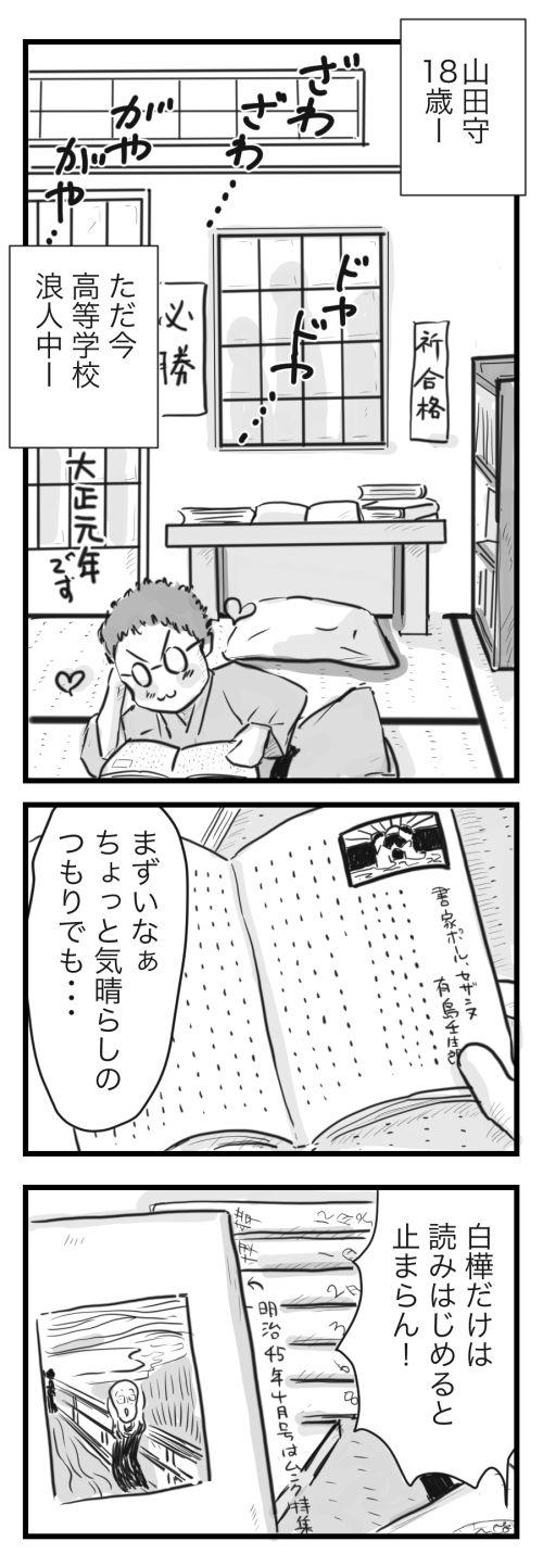 山田12-1−2