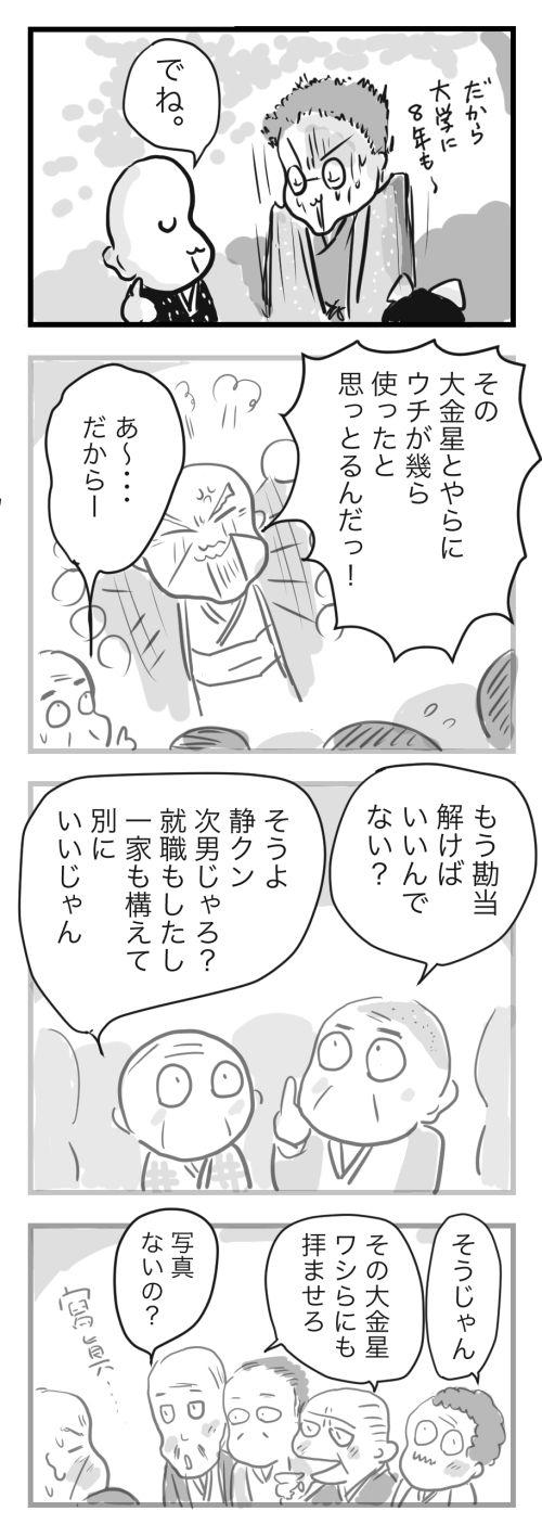 山田12-3−1