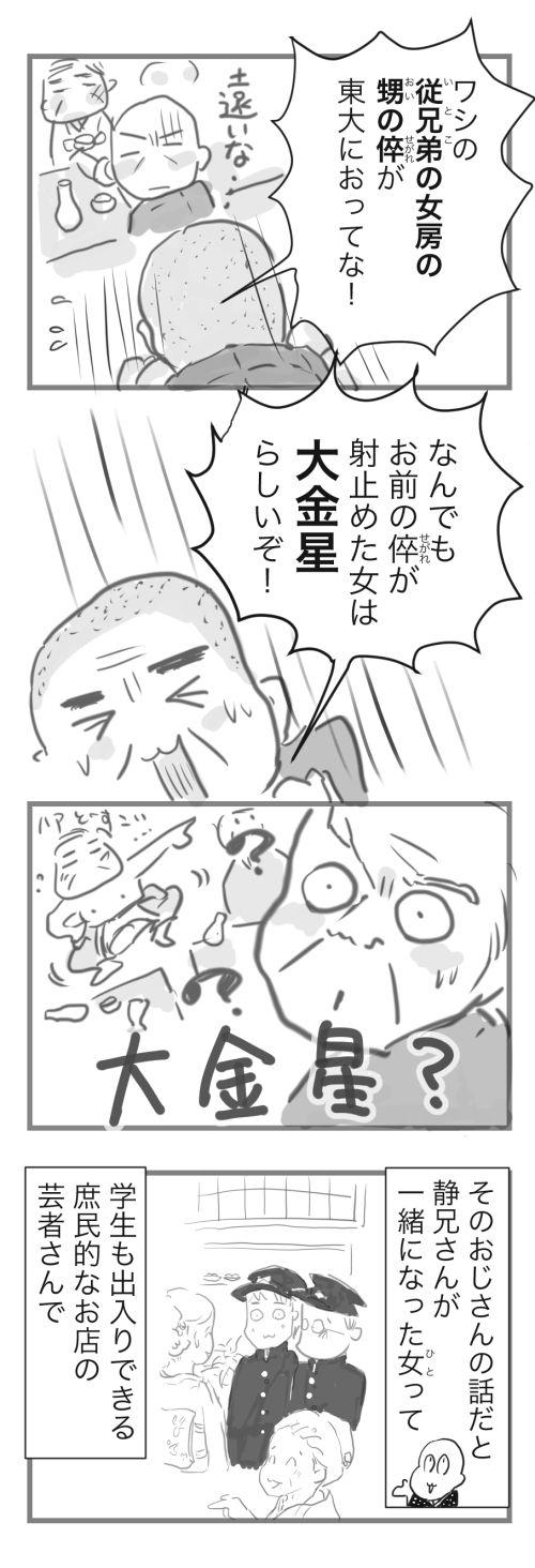 山田12-2−3