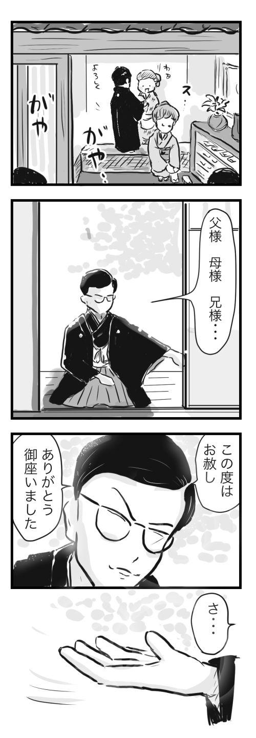 山田12-4−1